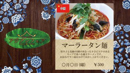 マーラータン麺:サイネージ用横POP