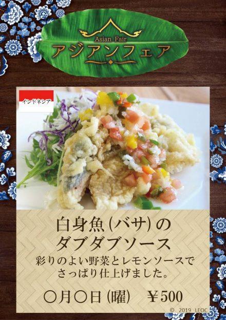 白身魚のダブダブソース:ポスター