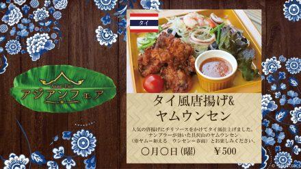 タイ風鶏肉の唐揚げ&ヤムウンセン:サイネージ用横POP