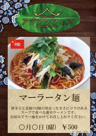 マーラータン麺:ポスター