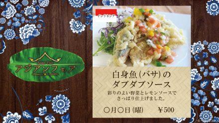 白身魚のダブダブソース:サイネージ用横POP