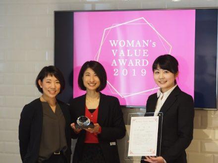 「就活美人® WOMAN's VALUE AWARD」受賞!