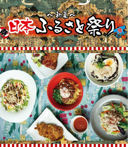 日本ふるさと祭り